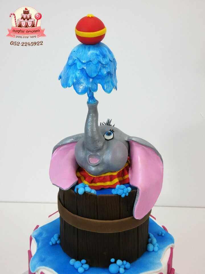 דמבו הפיל מקרוב | דורית יחיאל - הסוכריה והעוגה