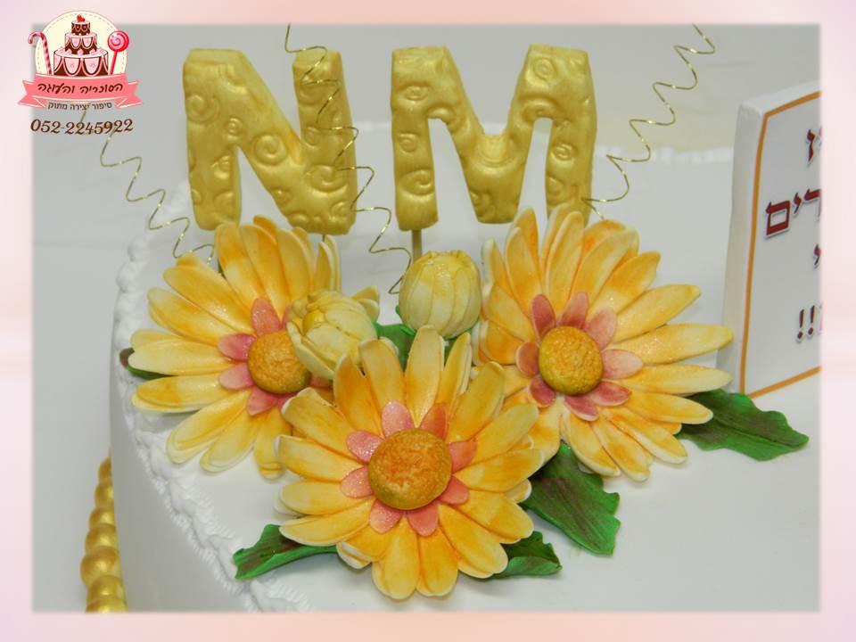 עוגת פרחי חרציות, עוגת יום הולדת למבוגרים, מעוצבות בצק סוכר | הסוכריה והעוגה - דורית יחיאל