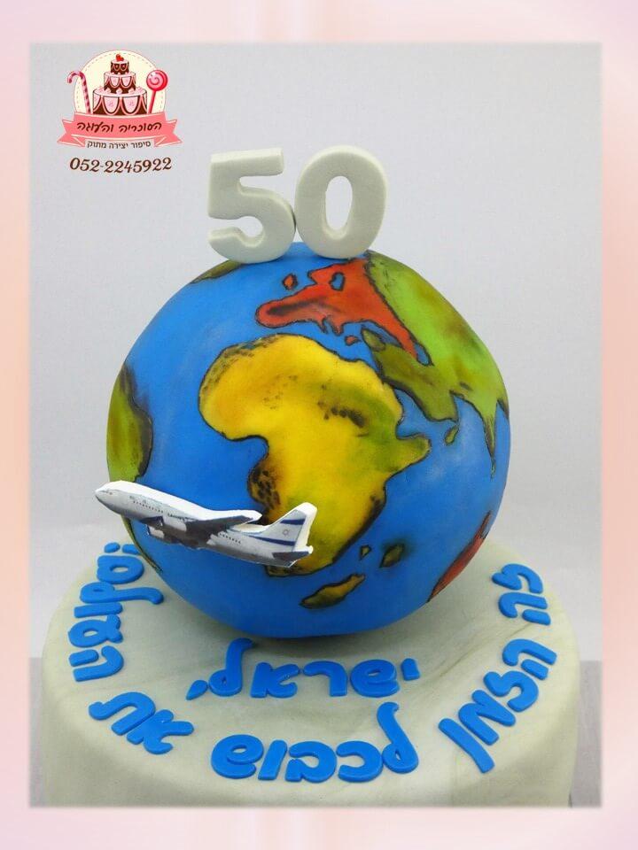 עוגה בעיצוב כדור הארץ ומטוס מקרוב, עוגה למבוגרים גיל 50 - דורית יחיאל