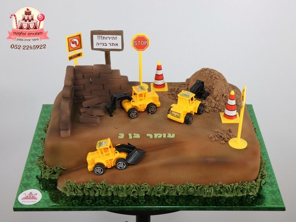 עוגה בעיצוב אתר בנייה בשילוב טרקטורים מפלסטיק | דורית יחיאל, העוגה והסוכריה