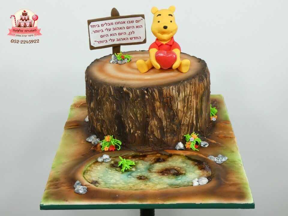 עוגה בעיצוב בול עץ עם פו הדב | עוגות מעוצבות לאירועים מיוחדים | דורית יחיאל הסוכריה והעוגה