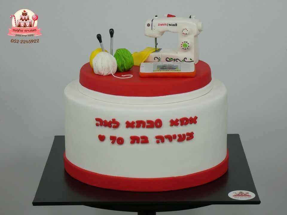 עוגה בעיצוב מכונת תפירה צמר מסגרות ולפטופ | עוגות מעוצבות למבוגרים | דורית יחיאל הסוכריה והעוגה