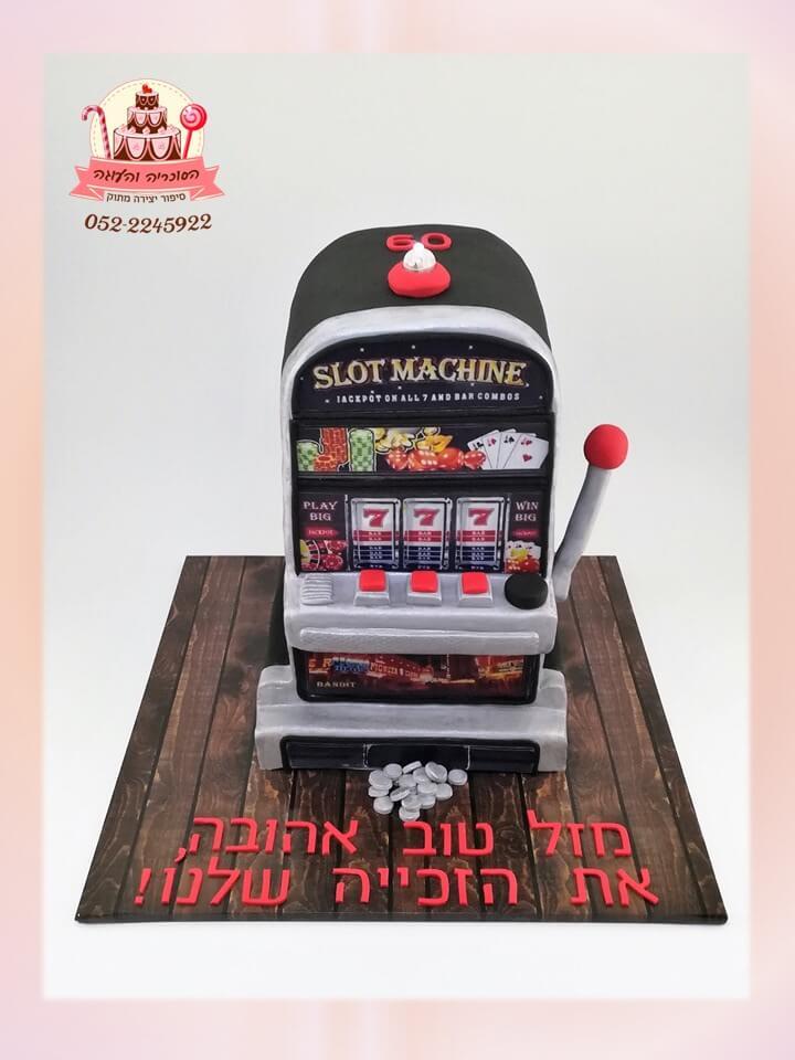 עוגת יום הולדת מיוחדת מעוצבת למבוגרים - מכונת מזל, סלוט משין, מכונת הימורים - דורית יחיאל
