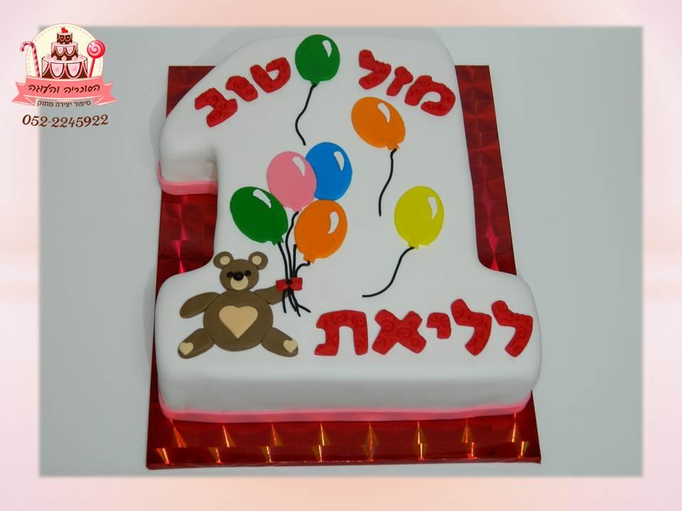 עוגת יום הולדת סיפרה 1