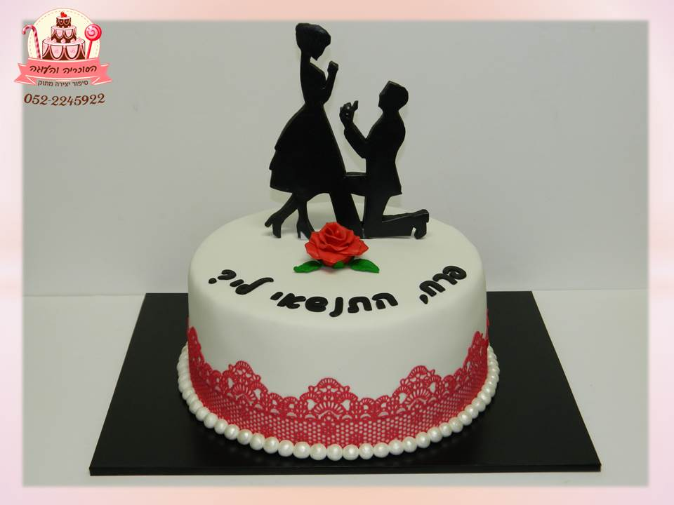 עוגה להצעת נישואין, עוגת יום הולדת למבוגרים, מעוצבות בצק סוכר | הסוכריה והעוגה - דורית יחיאל