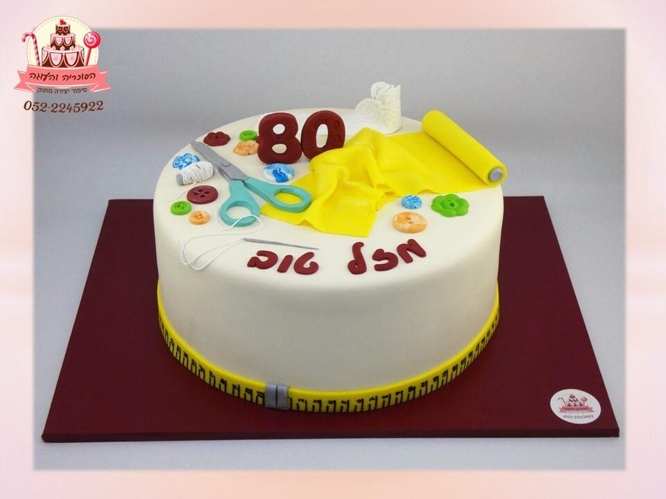 עוגה מעוצבת לתופרת לגיל 80