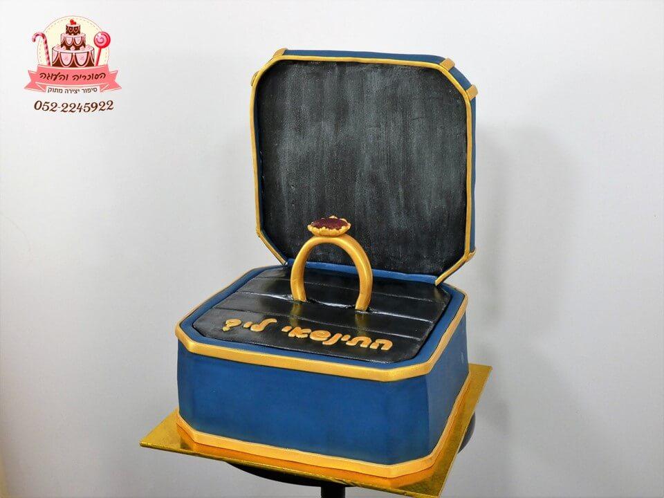 עוגה מעוצבת לאירועים מיוחדים - בצורת קופסא טבעת להצעת נישואין | הסוכריה והעוגה דורית יחיאל