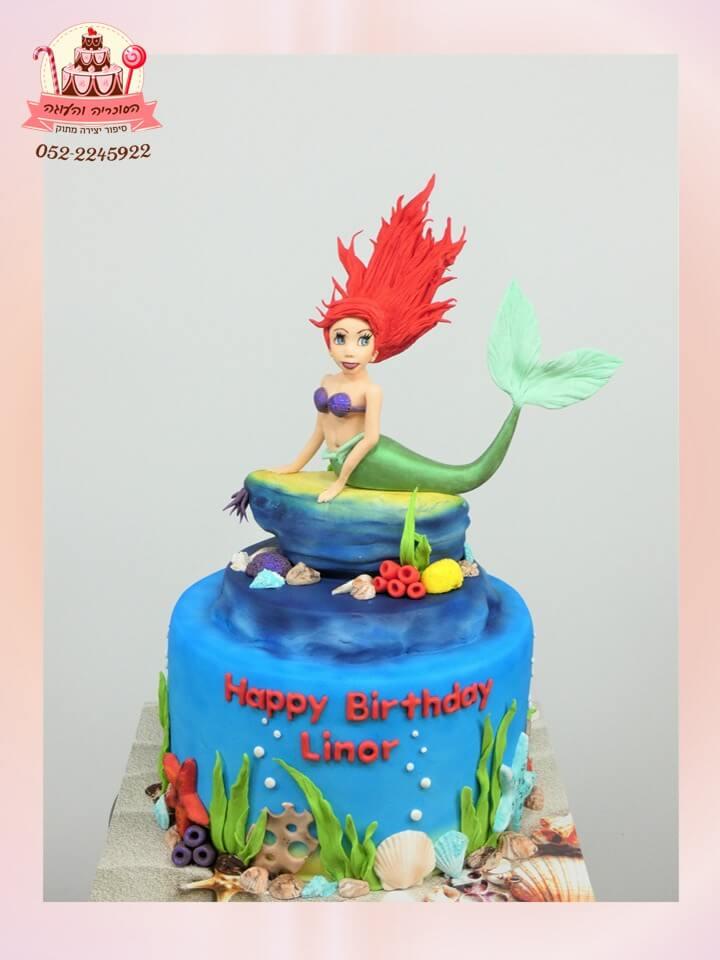 עוגה מעוצבת בת הים הקטנה, עוגת יום הולדת לבנות - דורית יחיאל