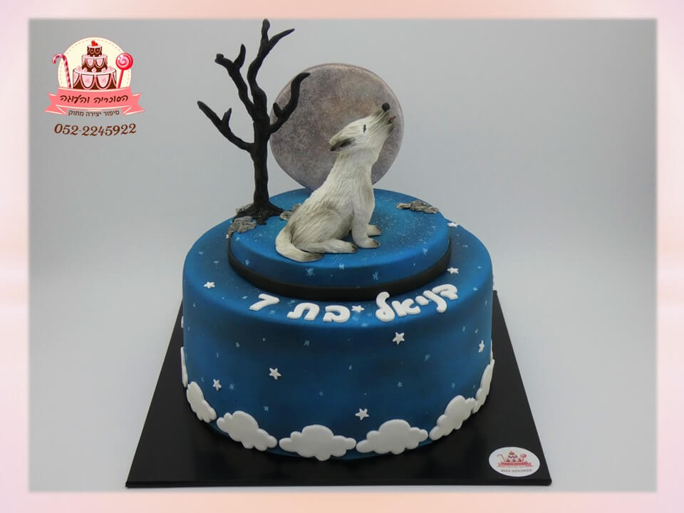 עוגה מעוצבת של זאב לאור ירח, יום הולדת בת 7 - הסוכריה והעוגה