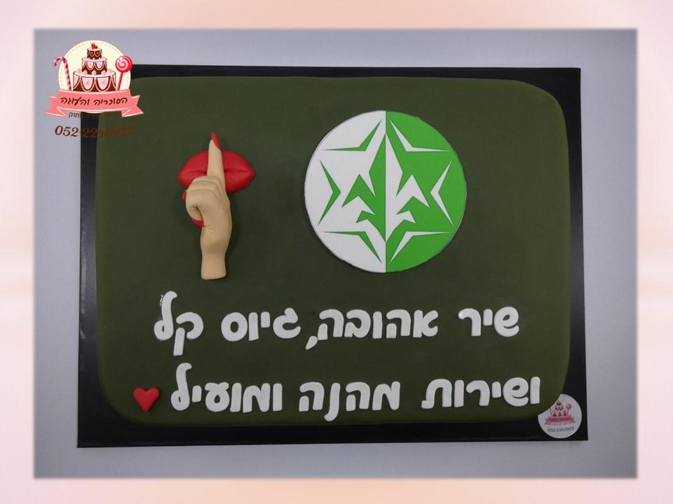 עוגה מעוצבת לגיוס חיל מודיעין 8200 - הסוכריה והעוגה