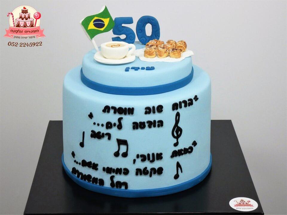 עוגה מעוצבת למבוגרים לחובב שירה קווראסונים ושבלולי קינמון - הסוכריה והעוגה, דורית יחיאל