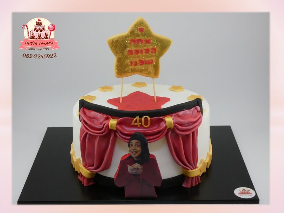 עוגה מעוצבת למבוגרים: עוגה מעוצבת למאור הרוש סטנדפיסט ילדים | דורית יחיאל - הסוכריה והעוגה