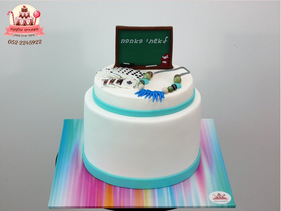 עוגה מעוצבת למורה שחובבת קלפים ויוצרת שרשראות | דורית יחיאל, העוגה והסוכריה