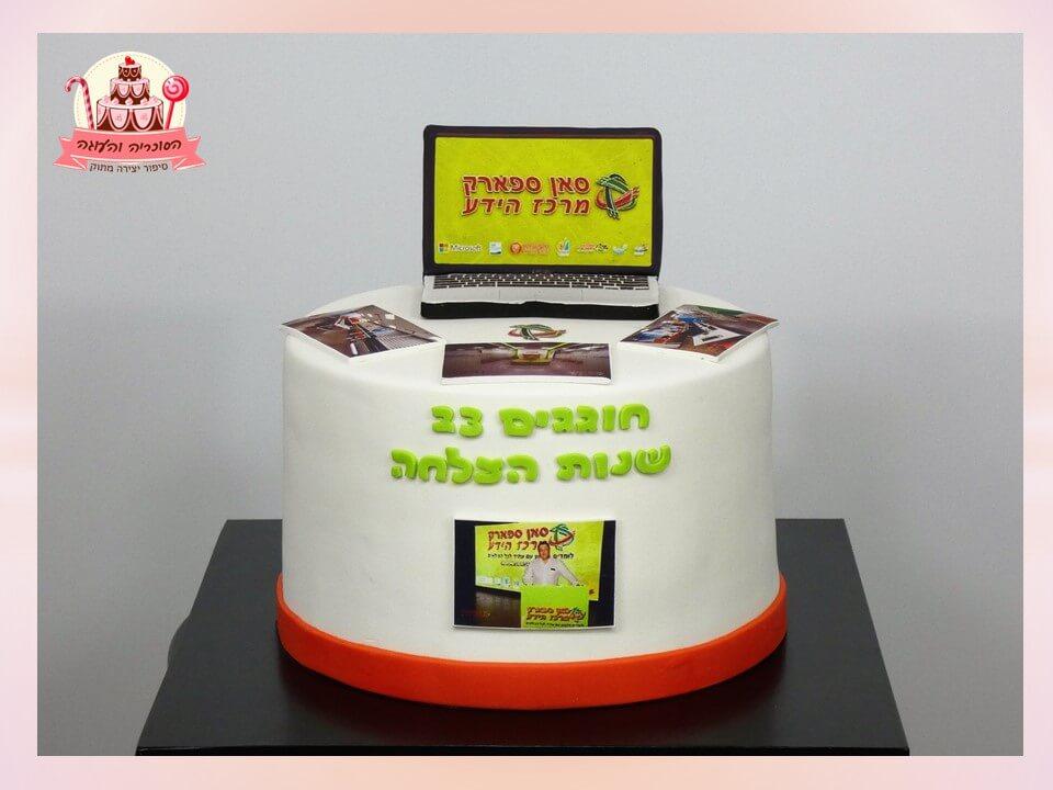 עוגה מעוצבת למרכז למידה שחוגג 23 שנים