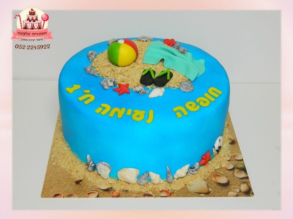 עוגה מעוצבת לרגל חופשת קיץ