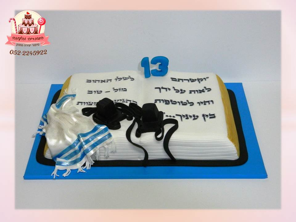 עוגה מעוצבת ספר תורה