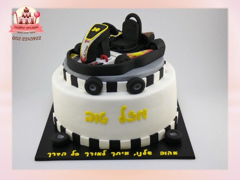 עוגה מעוצבת קארטינג, עוגת יום הולדת למבוגרים - דורית יחיאל
