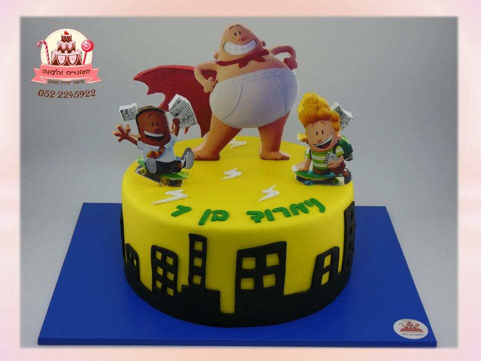 עוגת קפטן תחתונים, עוגת בצק סוכר של קפטן תחתונים וחברים תמונה עומדת - דורית יחיאל