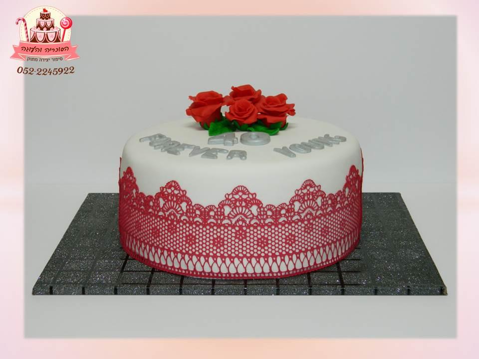 עוגת יום הולדת תחרה וורדים אדומים, עוגות מעוצבות למבוגרים | הסוכריה והעוגה - דורית יחיאל