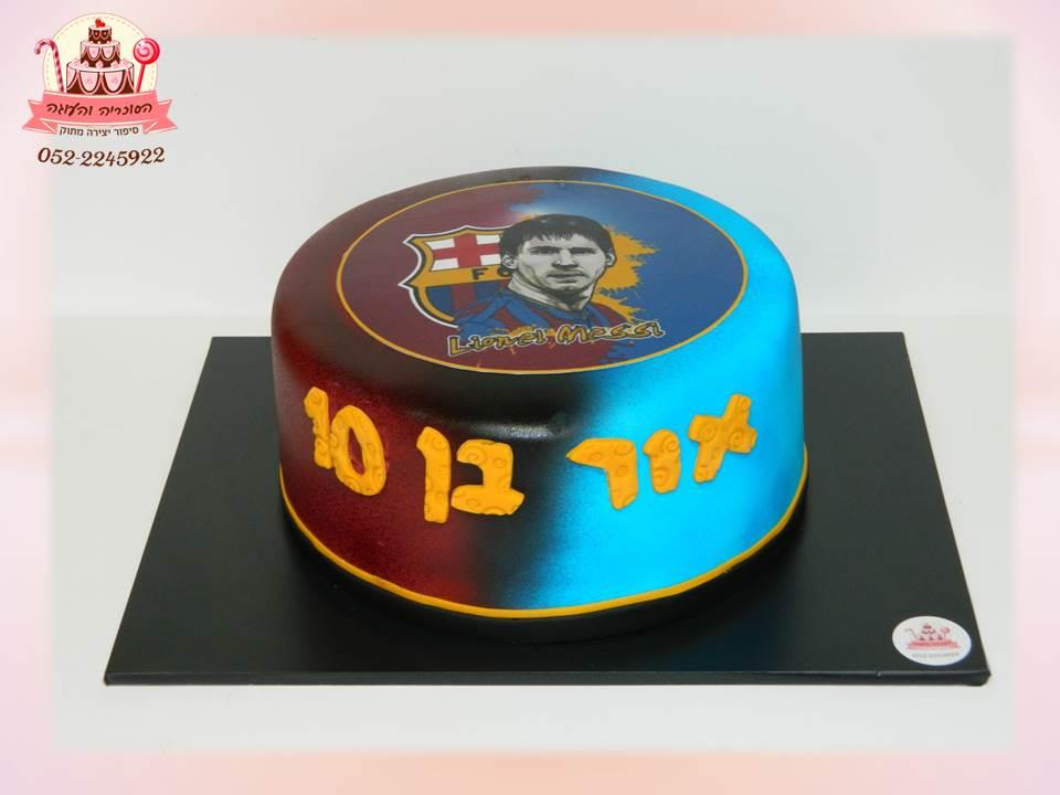 עוגה מעוצבת עם תמונה מסי ברצלונה