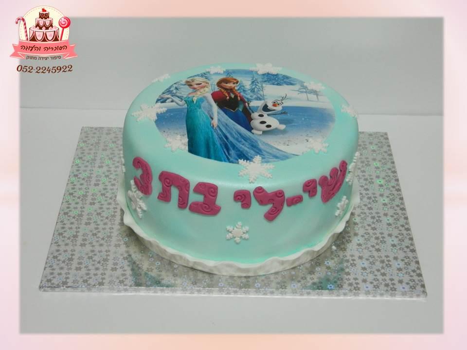 עוגה מעוצבת עם תמונה פרוזן