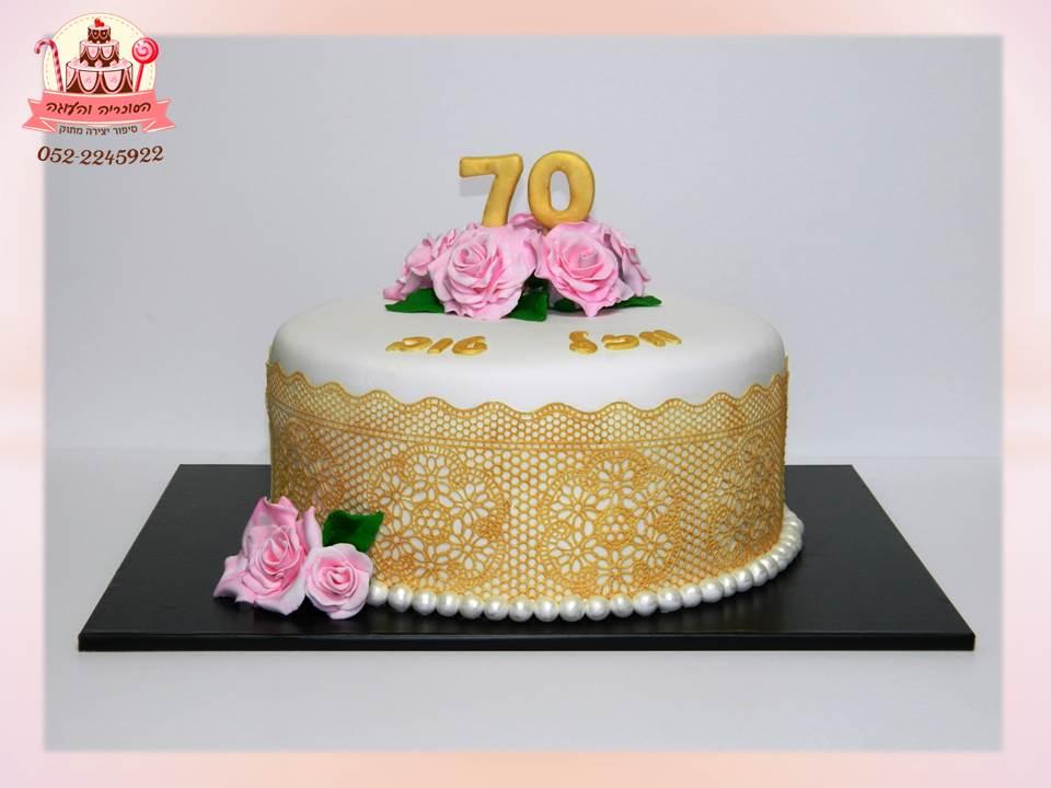 עוגת יום הולדת 70 תחרה זהב ופרחים, עוגות מעוצבות למבוגרים | הסוכריה והעוגה - דורית יחיאל