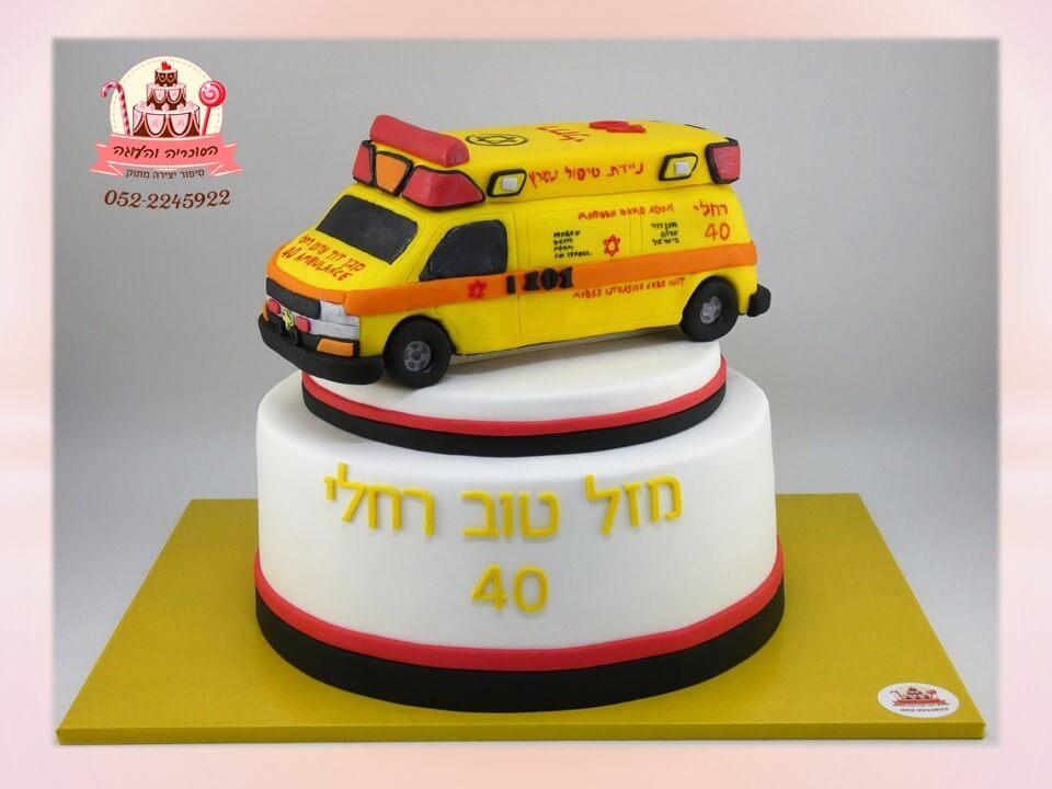 """עוגת יום הולדת למבוגרים, עוגת אמבולנס צהוב אט""""ן"""