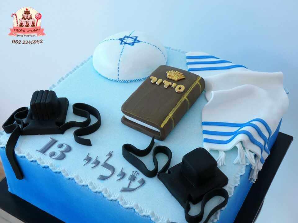 עוגת בר מצווה כיפה סידור טלית ותפילין מקרוב | עוגות לבר מצווה - עוגות מעוצבות לאירועים מיוחדים | דורית יחיאל הסוכריה והעוגה