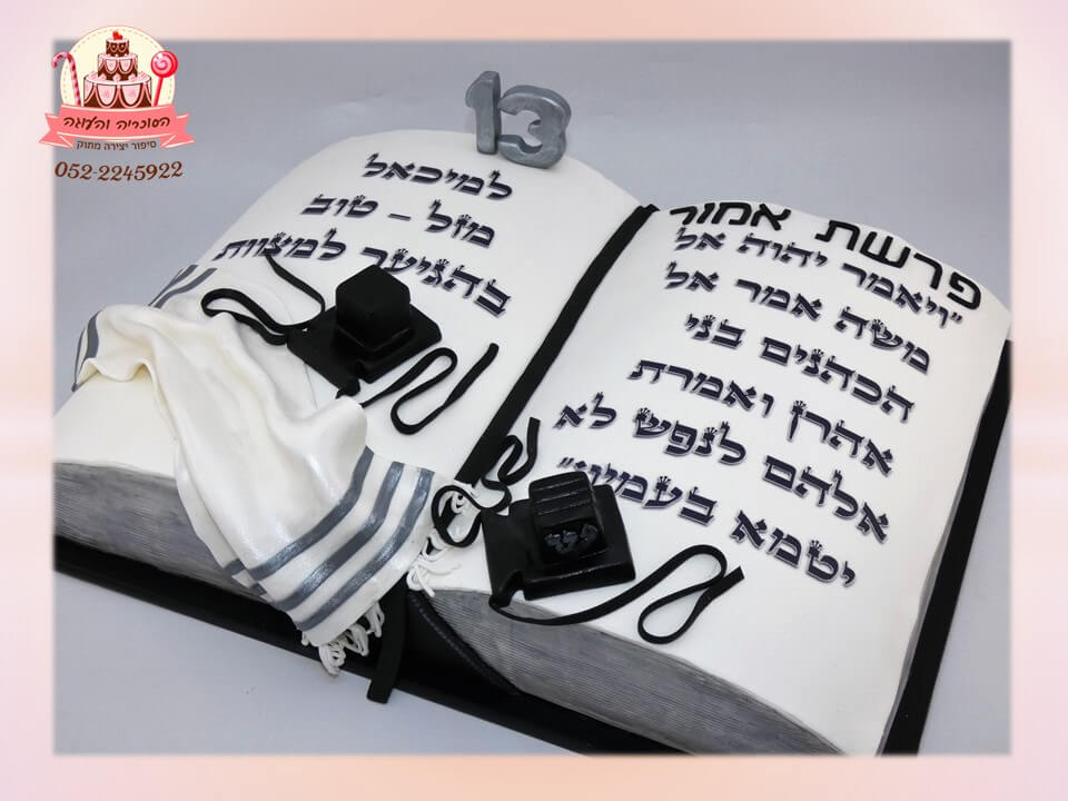 עוגת בר מצווה ספר, תפילין וטלית שחור לבן