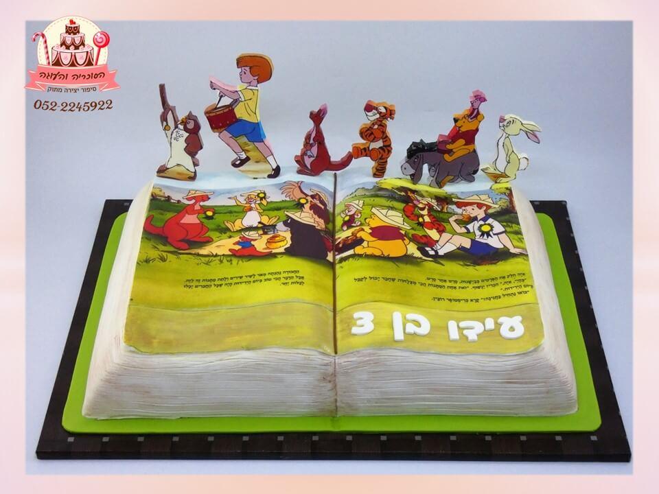 עוגת ספר פו וחברים