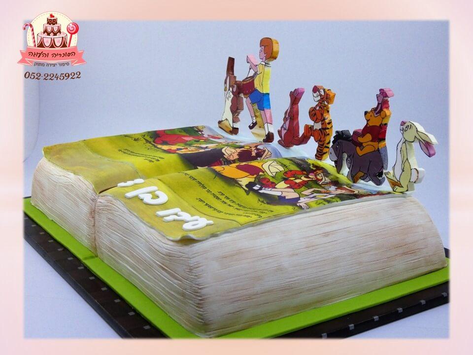 עוגה מעוצבת פו וחברים קמים לחיים....