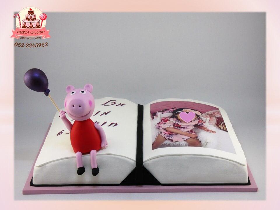 עוגה מעוצבת בצורת ספר בשילוב תמונה ודמות פפה החזרזירה