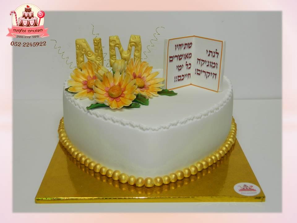 עוגת חרציות, עוגת יום הולדת למבוגרים, מעוצבות בצק סוכר | הסוכריה והעוגה - דורית יחיאל