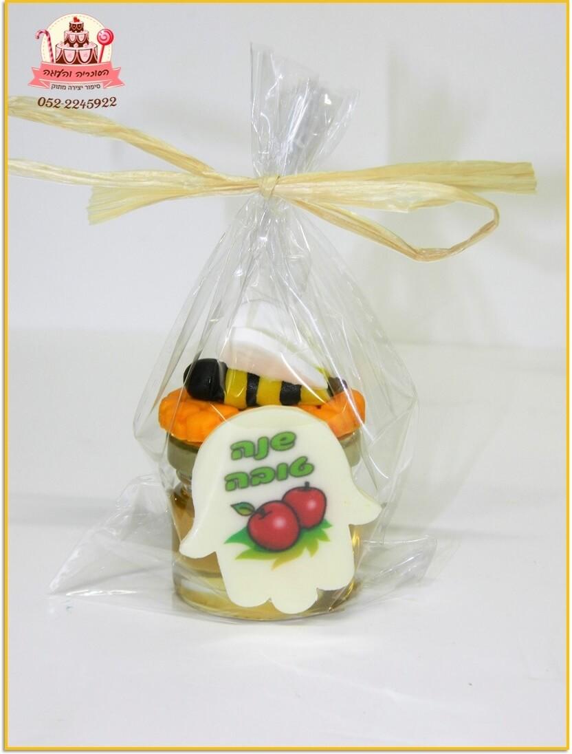 צנצנת דבש קטנה וחמסת שוקולד לראש השנה - הסוכריה והעוגה