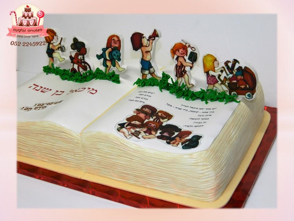 עוגה מעוצבת בצורת ספר תירס חם