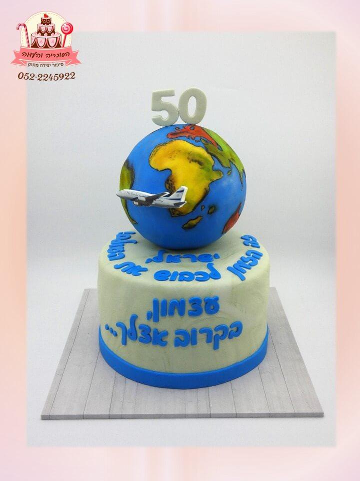 """עוגת בצק סוכר מעוצבת עם גלובוס לחובב טיולים בחו""""ל - דורית יחיאל"""