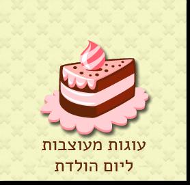 עוגות מעוצבות ליום הולדת - הסוכריה והעוגה