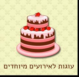 עוגות לאירועים מיוחדים - הסוכריה והעוגה