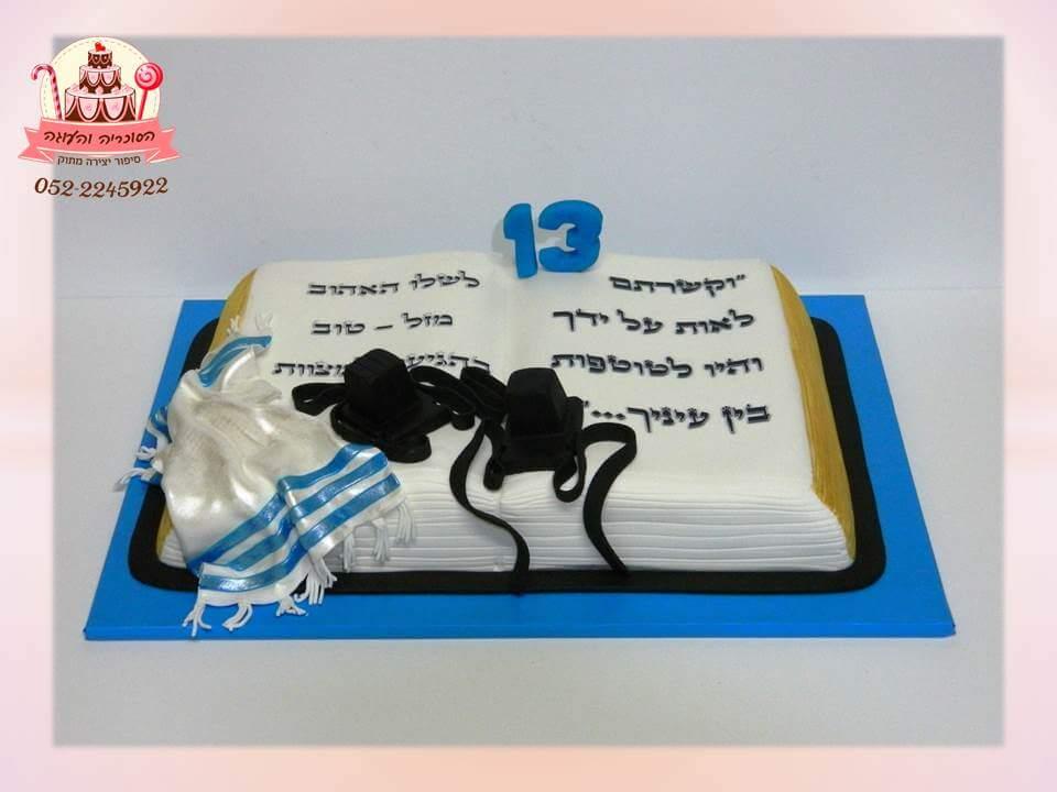 עוגה בר מצווה מעוצבת ומפוסלת ספר תורה טלית ותפילין - דורית יחיאל