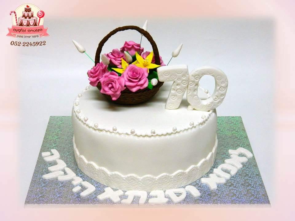 עוגת יום הולדת 70 עם סלסלת פרחים מסוכר, עוגות מעוצבות למבוגרים | הסוכריה והעוגה - דורית יחיאל