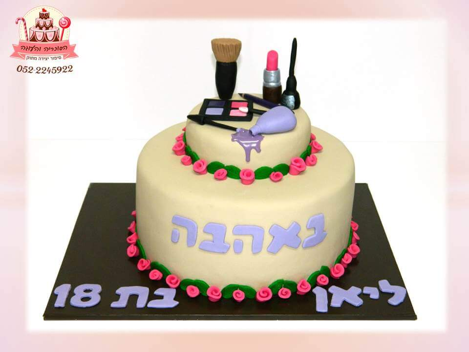 עוגה מעוצבת תכשירי איפור, עוגות יום הולדת למבוגרים | הסוכריה והעוגה - דורית יחיאל