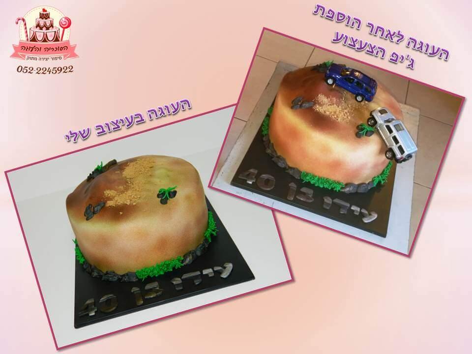 עוגה מעוצבת ג'יפים, עוגות יום הולדת למבוגרים | הסוכריה והעוגה - דורית יחיאל