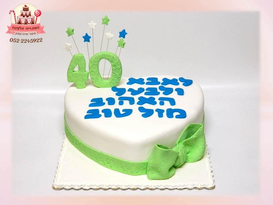 עוגת יום הולדת 40, עוגות מעוצבות למבוגרים | הסוכריה והעוגה - דורית יחיאל