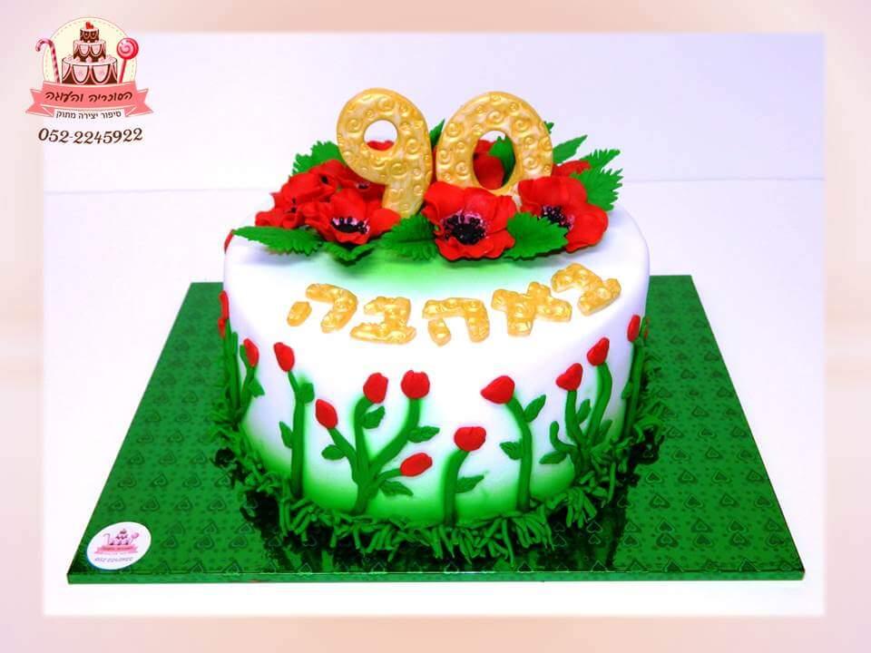 עוגת יום הולדת 90, עוגת יום הולדת למבוגרים, מעוצבות בצק סוכר | הסוכריה והעוגה - דורית יחיאל
