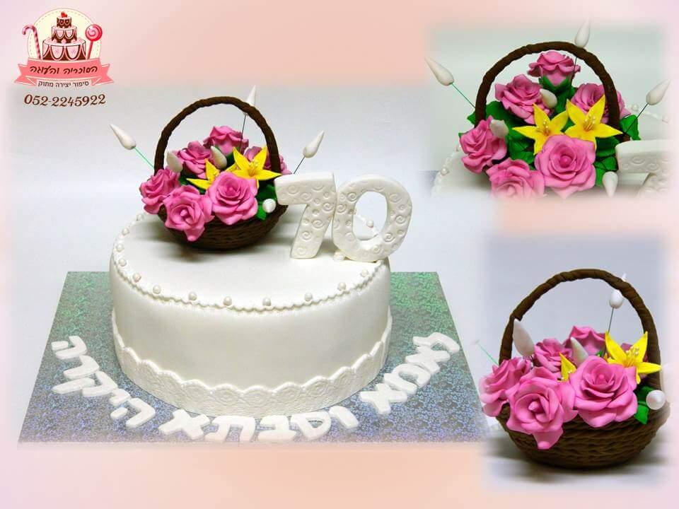 עוגת יום הולדת 70, עוגת יום הולדת למבוגרים, מעוצבות בצק סוכר | הסוכריה והעוגה - דורית יחיאל