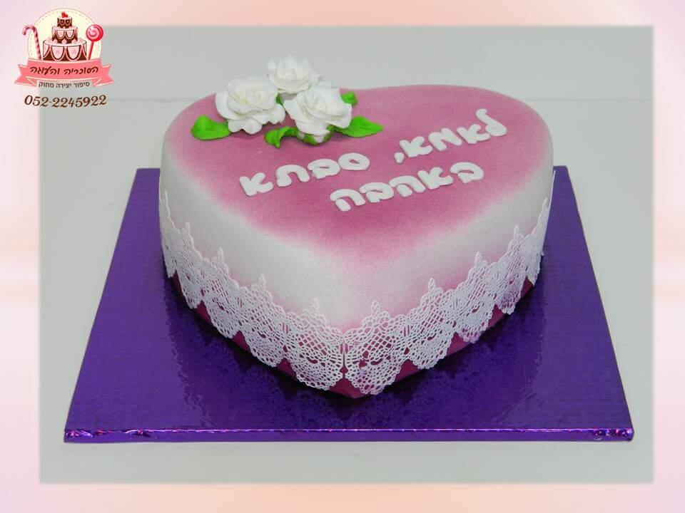 עוגת יום הולדת לב ותחרה לבנה, עוגות מעוצבות למבוגרים | הסוכריה והעוגה - דורית יחיאל