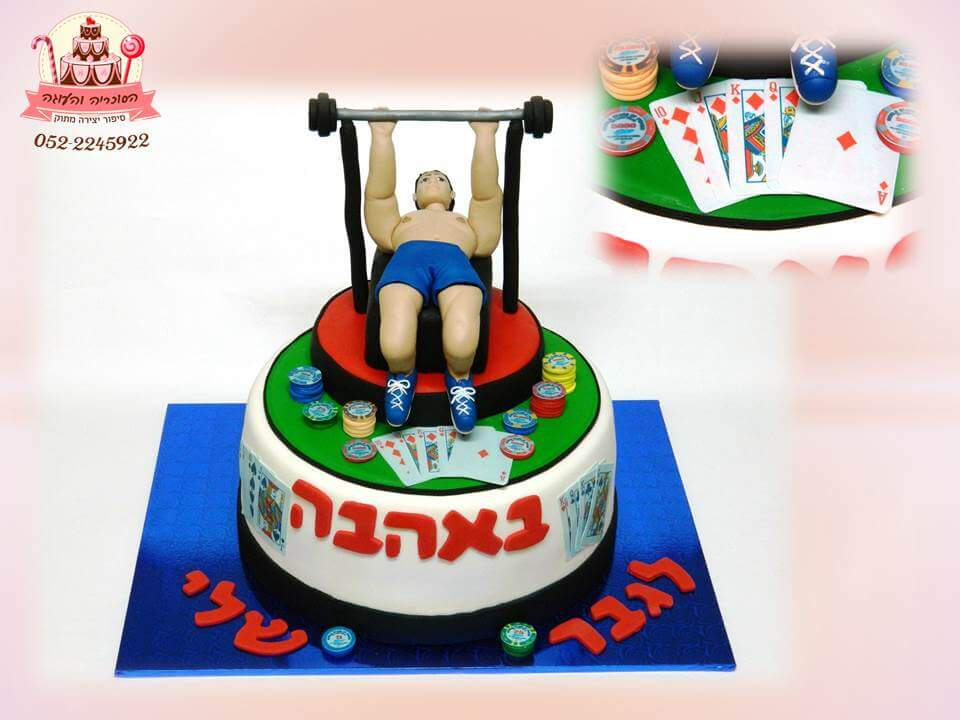 עוגה מעוצבת לחובב כושר וקלפים, עוגות יום הולדת למבוגרים | הסוכריה והעוגה - דורית יחיאל
