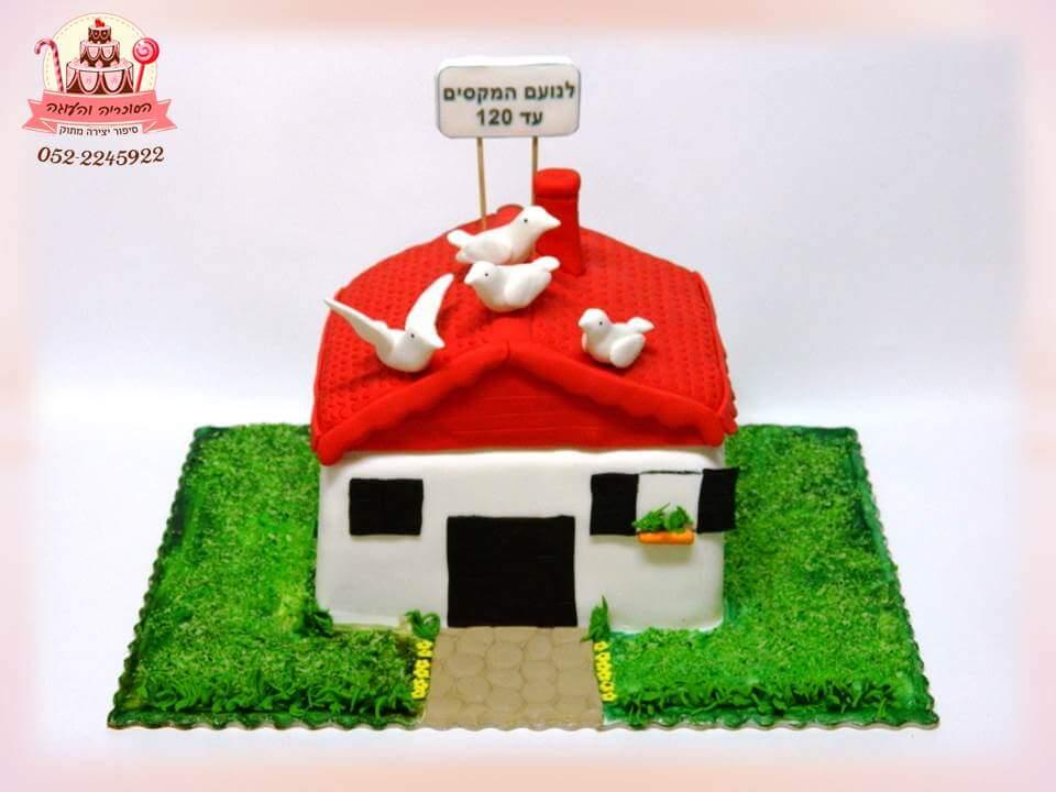 עוגת יום הולדת בית ויונים