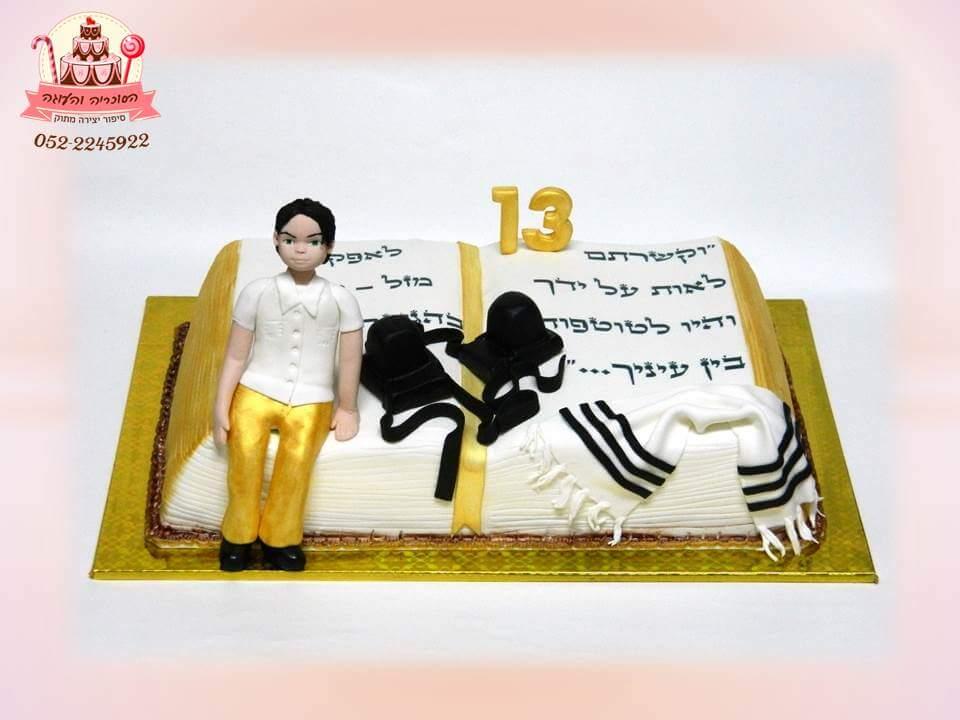 עוגה מעוצבת לבר מצווה בזהב