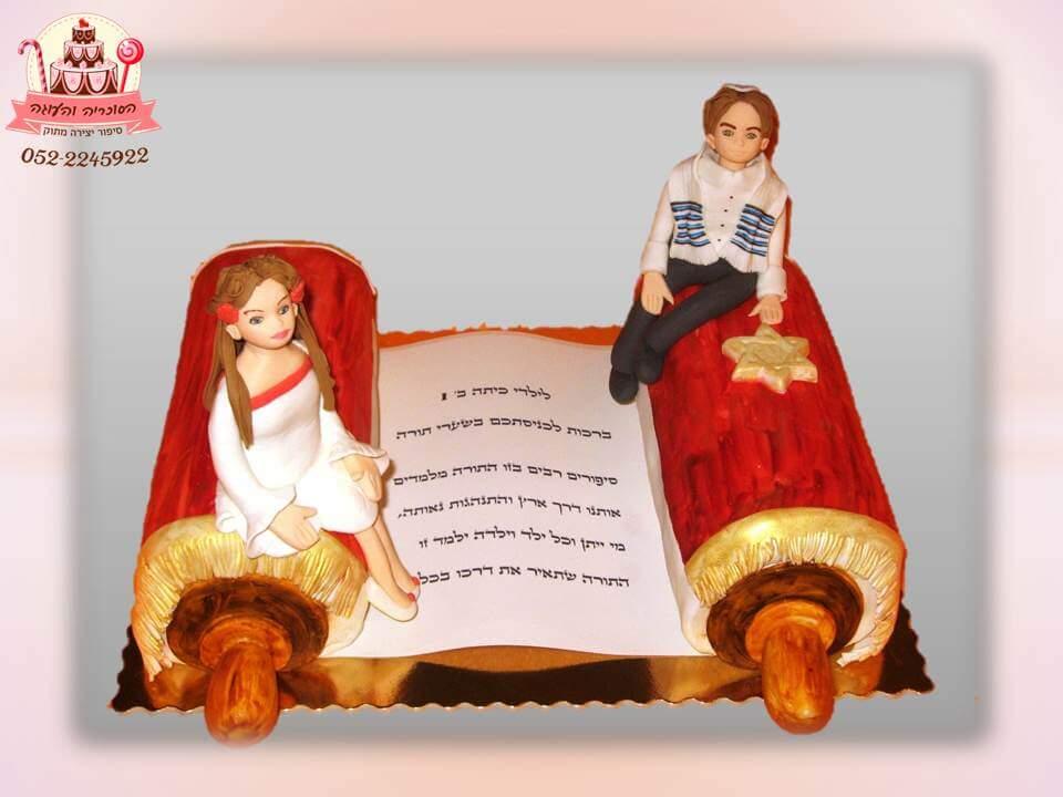 עוגה מעוצבת לקבלת ספר תורה